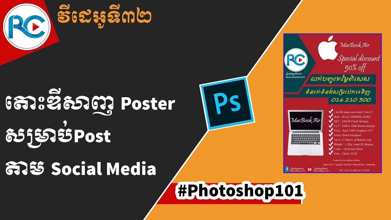 how to design poster for social media in adobe photoshop cc 2019 khmer  - Photoshop Khmer Tutorial