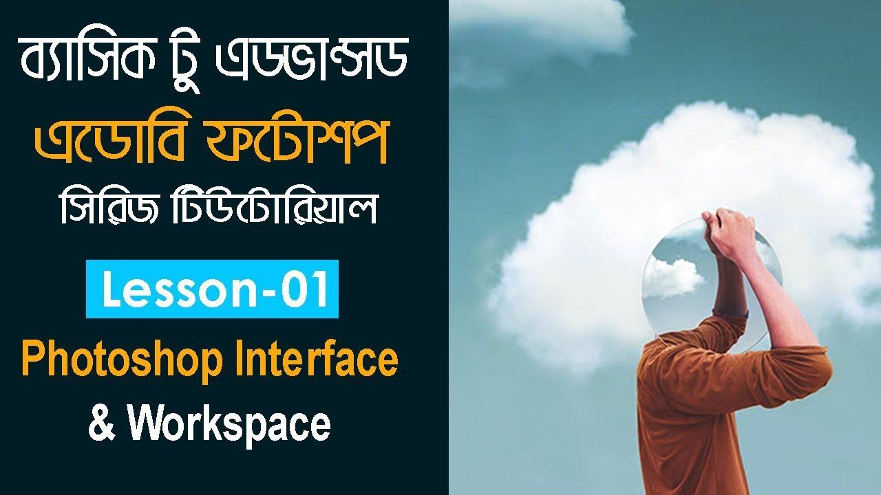 Adobe Photoshop CC Bangla Tutorial | Photoshop Interface & Workspace