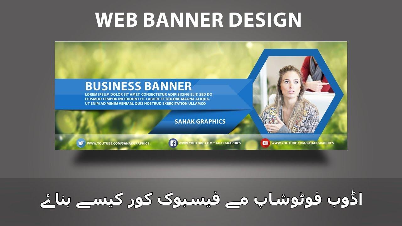 Photoshop Tutorial   Web Banner Design   Facebook Cover Design in hindi /urdu