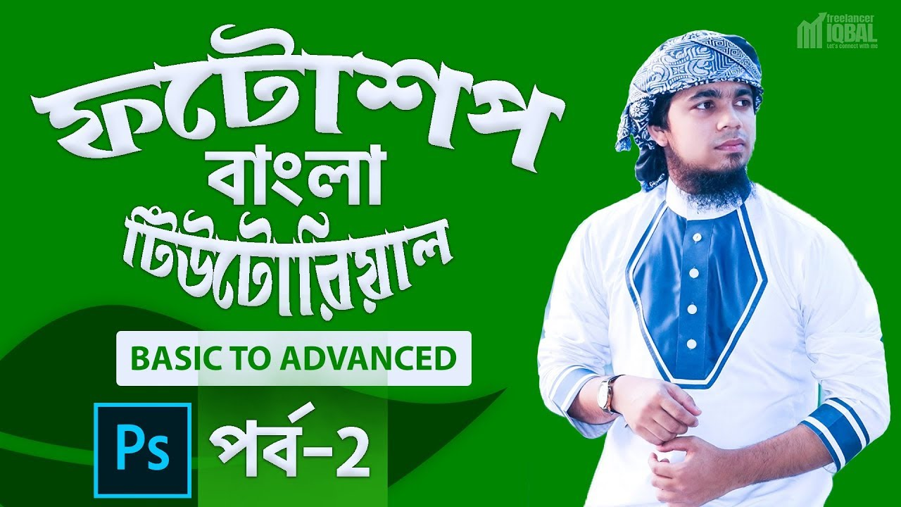 Adobe Photoshop CC | Photoshop Bangla tutorial | Part- 02 | Basic to Advanced | Freelancer Iqbal