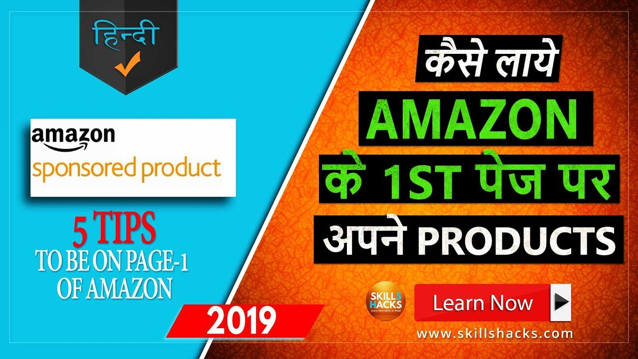 Amazon SEO- 5 Tips to be on 1st page of Amazon-Amazon Selling India