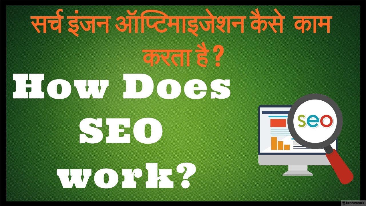 How does SEO work? In Hindi - How SEO Works?