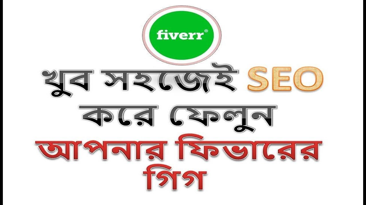 How to - SEO Fiverr Gig - Hidden Tips - Bangla Tutorial - By Swapan