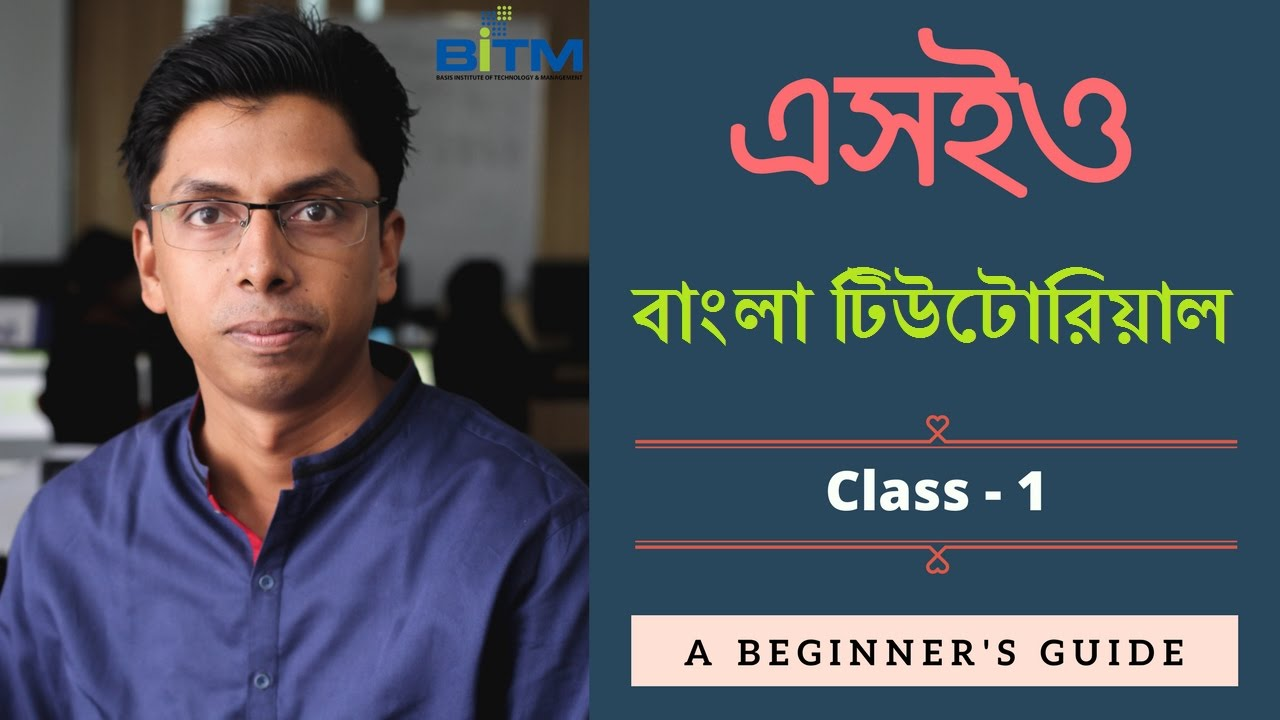 SEO Bangla Tutorial by Md Faruk Khan | Part-1 | FREE SEO Course