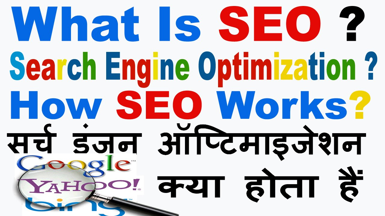 What Is Search Engine Optimization(SEO) and How Does It Works in Hindi/Urdu Basic SEO Tutorial