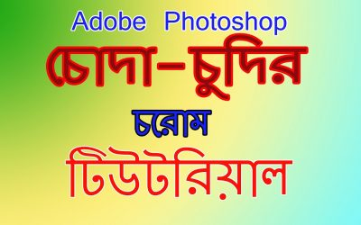 Adobe Photoshop Love Loge Design Tutorial || Photoshop Chuda Chudi Love Logo Design 2020 ||