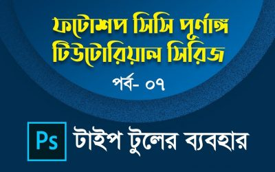 Part 07: Type Tool | Adobe Photoshop CC Bangla Tutorials Full Course
