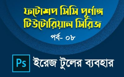 Part 08: Erase Tool | Adobe Photoshop CC Bangla Tutorials Full Course