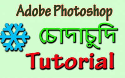 Adobe Photoshop Logo Design Tutorial || Photoshop Choda Chudi Logo Design Tutorial 2020 ||