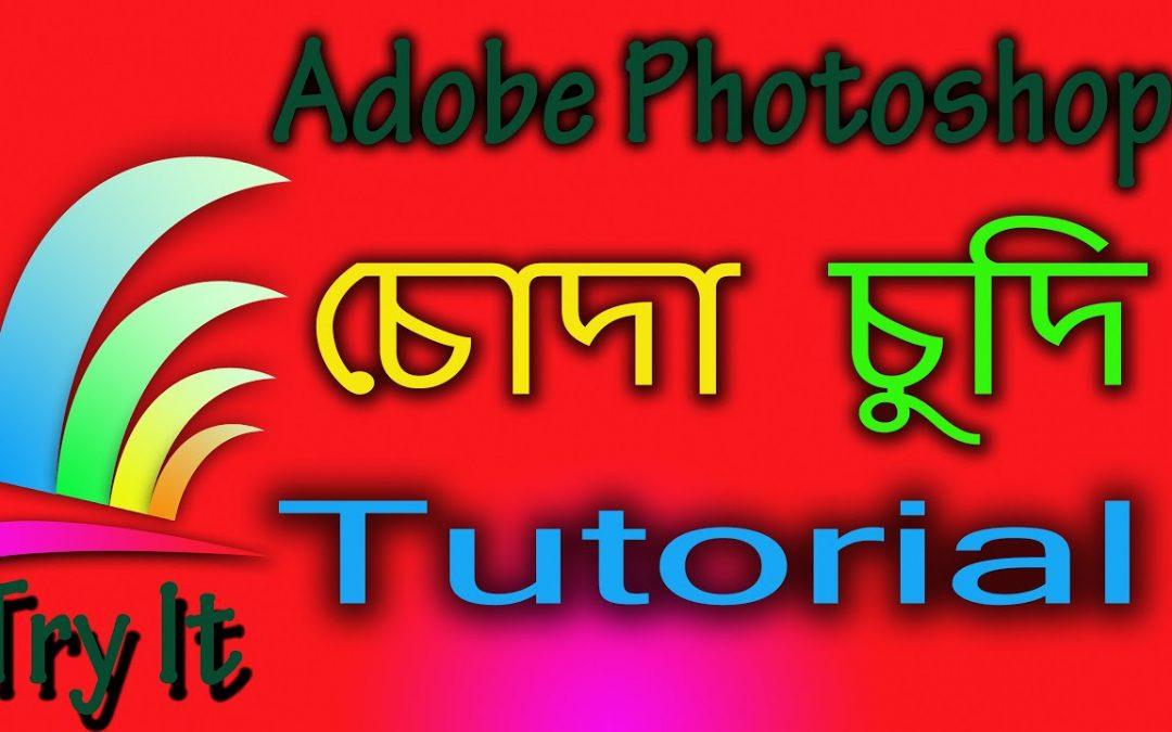 Adobe Photoshop Tree Logo Design Tutorial    Photoshop Tree Chuda Chudi Tutorial 2020   