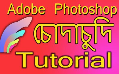 Adobe Photoshop Logo Design Best Tutorial 2020 || Photoshop Chuda Chudi Logo Design ||