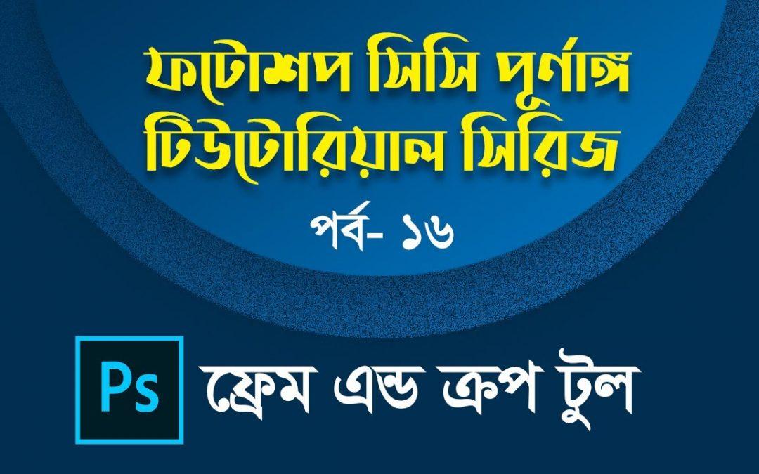 Part 16: Frame & Crop Tool   Adobe Photoshop CC Bangla Tutorials Full Course