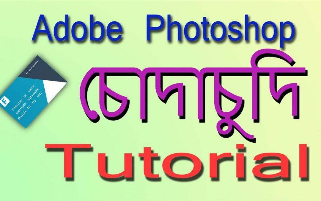 Adobe Photoshop Logo Design Tutorial March 2020 || Photoshop Chuda Chudi Logo Design Tutorial ||