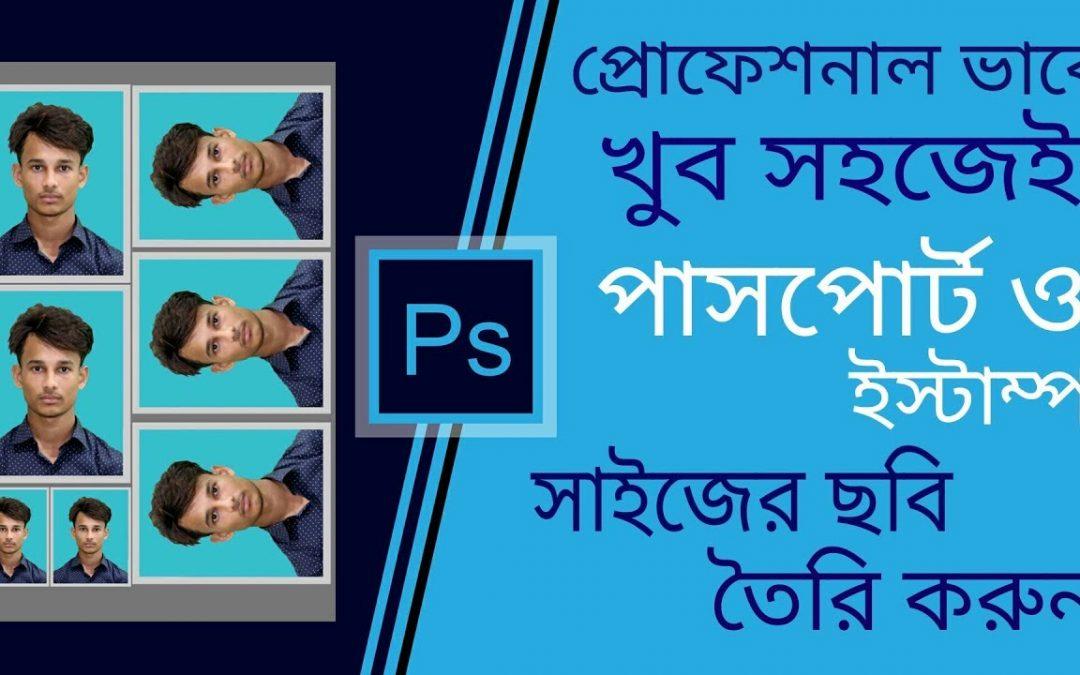 How To Make Passport & Stamp Size Image At PhotoShop | Bangla Tutorial | H R Hridoy