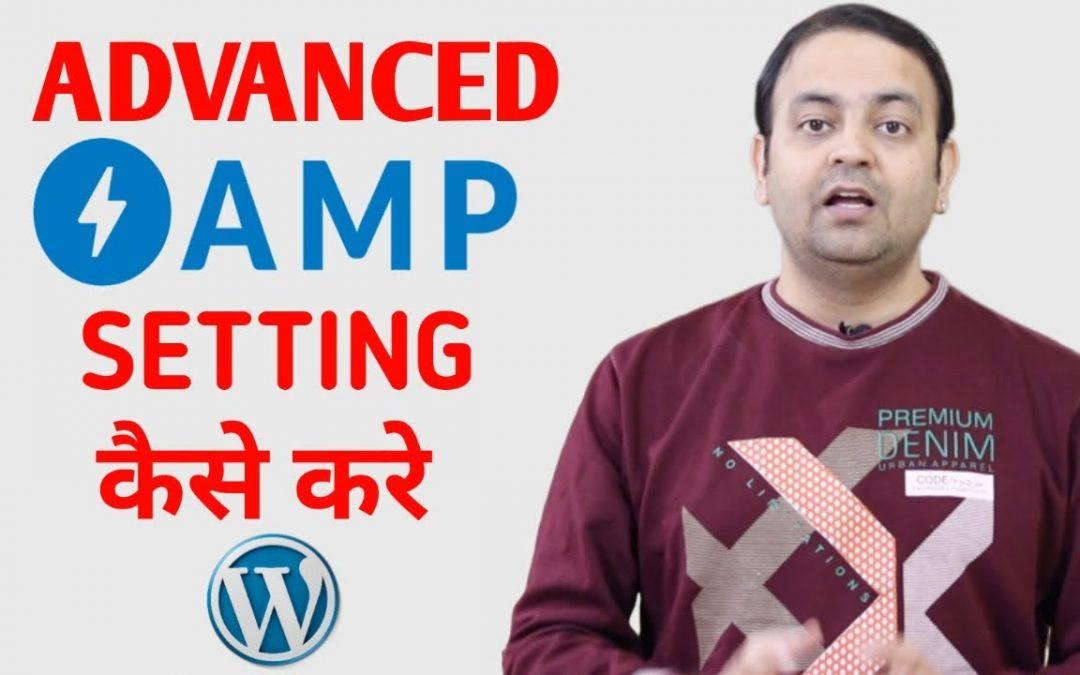 AMP Wordpress Plugin Setup or Settings Full Advanced Tutorial in Hindi (2020) | Techno Vedant
