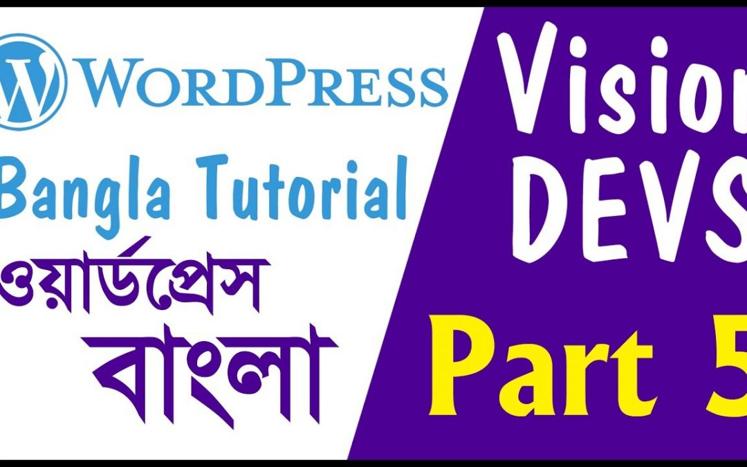 Wordpress Tutorial Bangla VisionDevs Part-5 Youtube Video in WordPress Post