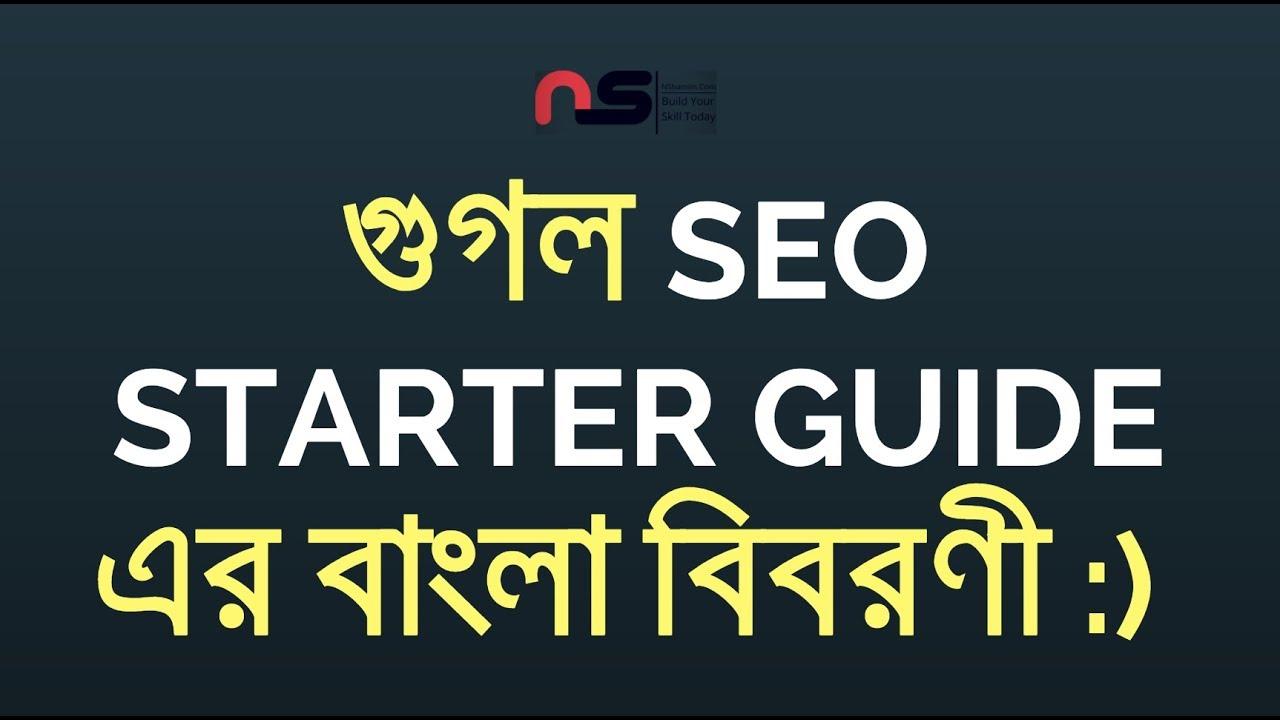 Google SEO Starter Guide In Bangla