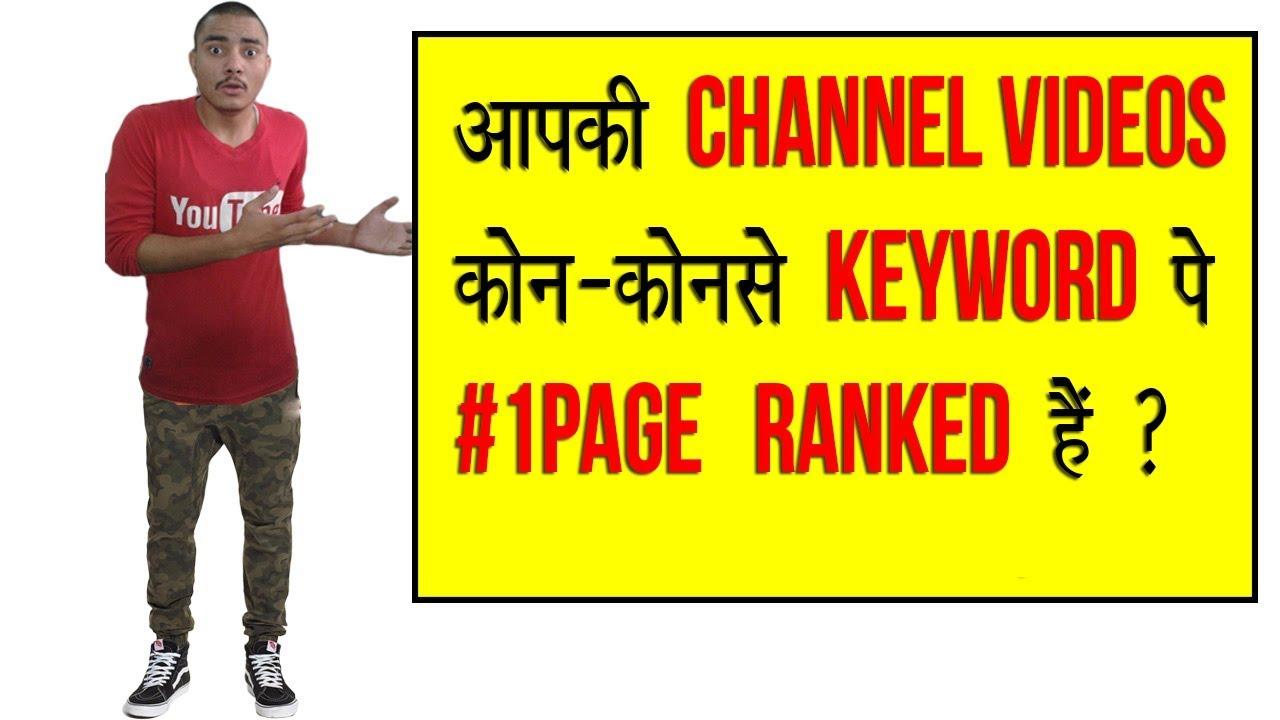 How To Check Your YouTube Video Ranking Keyword | YouTube SEO Tips Hindi 2017