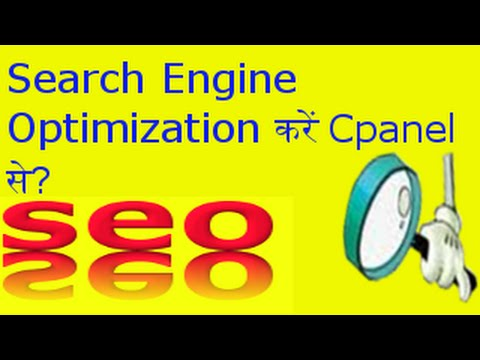 How to do Search Engine Optimization from Cpanel in Hindi? How to Hindi video tutorial.