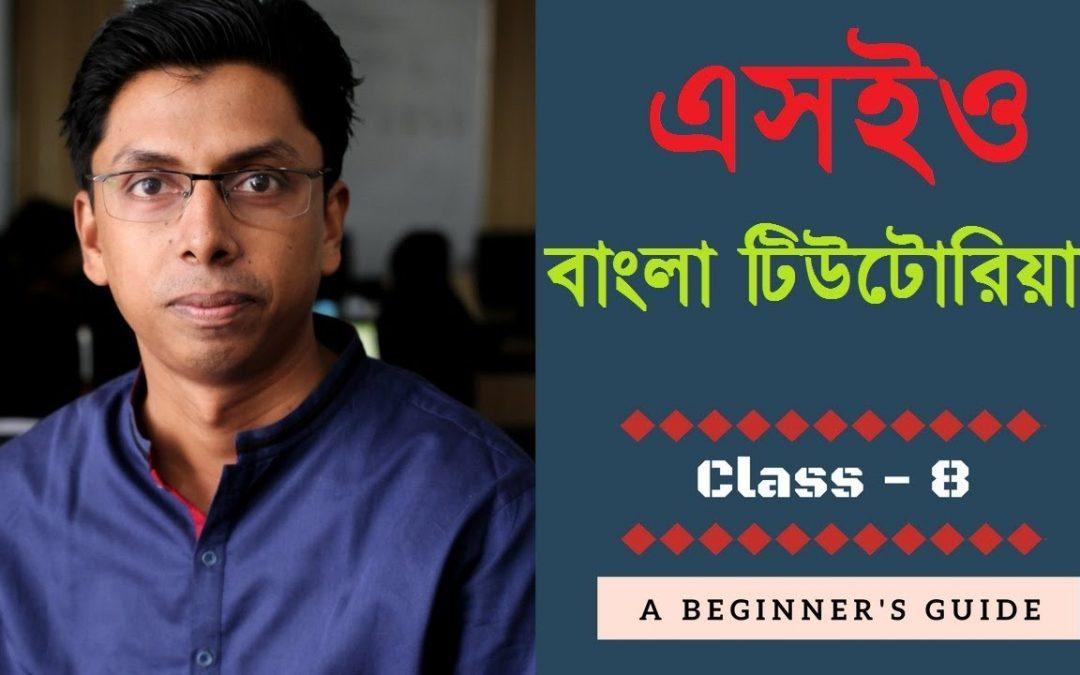 search engine optimization tips – SEO Bangla Tutorial by Md Faruk Khan   Part-8   FREE SEO Course