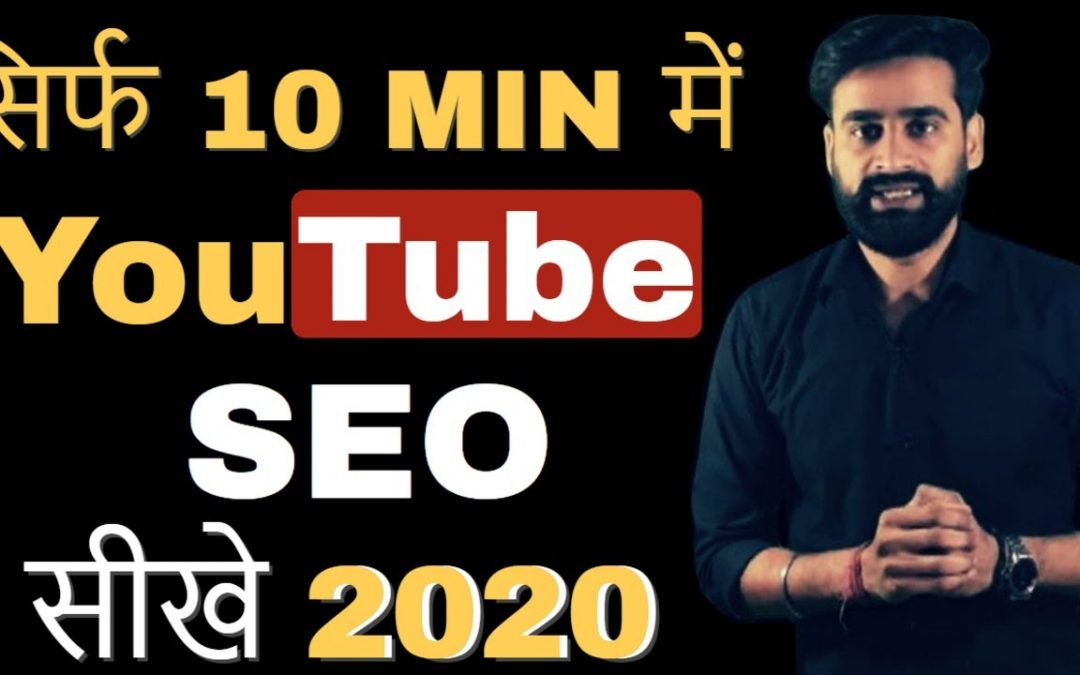 YouTube SEO | YouTube Search Engine Optimization Tutorial For Beginners | Hindi
