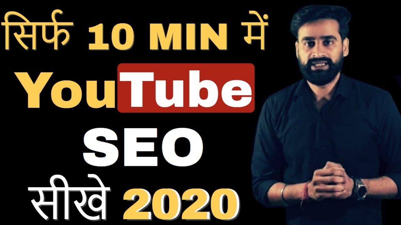 YouTube SEO | YouTube Search Engine Optimization Tutorial For Beginners | Hindi