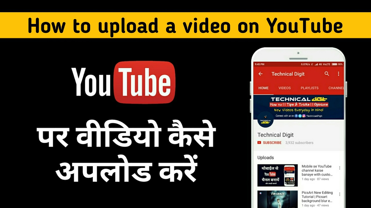 YouTube par video kaise upload kare | YouTube SEO Tips 2019