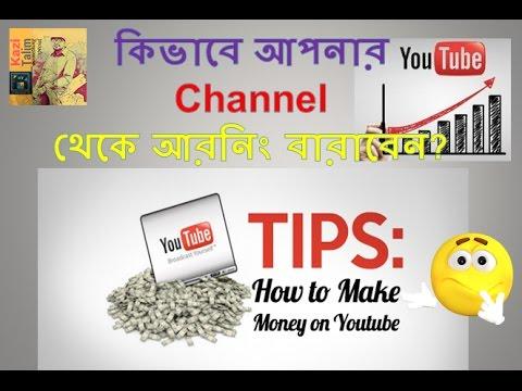 how to increase your YouTube earning hidden seo tips bangla tutorial