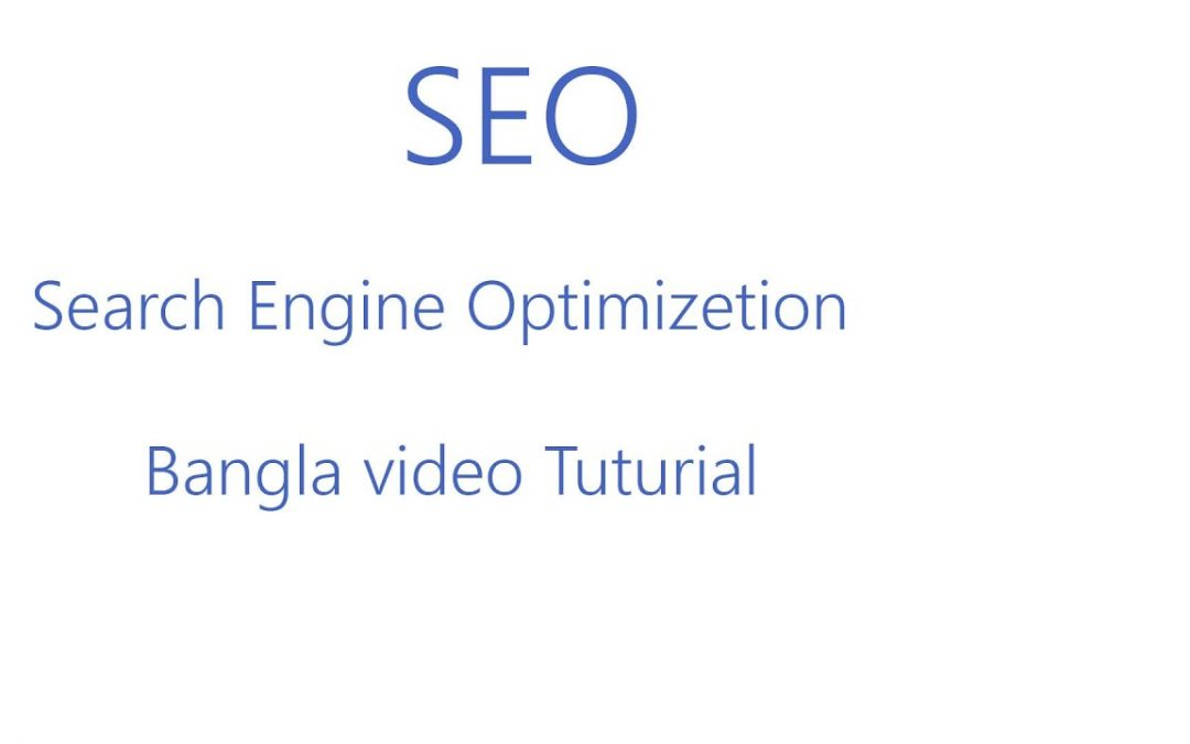seo bangla video tutorial 1