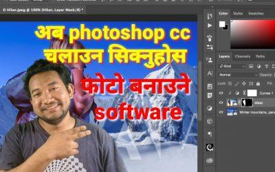 adobe photoshop in nepali – a to z adobe photoshop tutorials in nepali