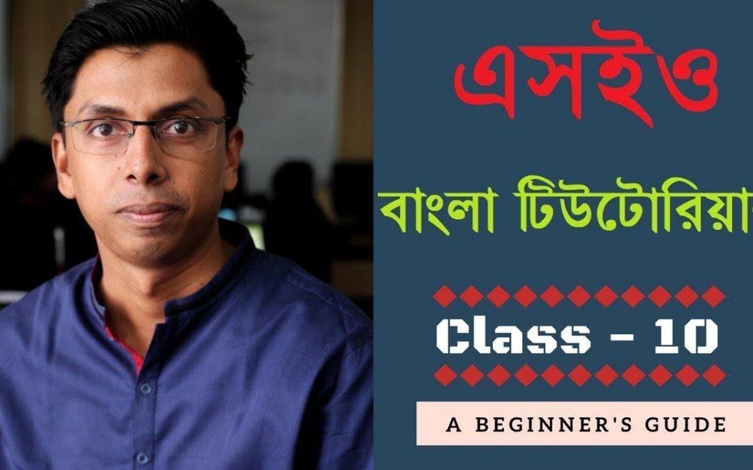 search engine optimization tips – SEO Bangla Tutorial by Md Faruk Khan   Part-10   FREE SEO Course