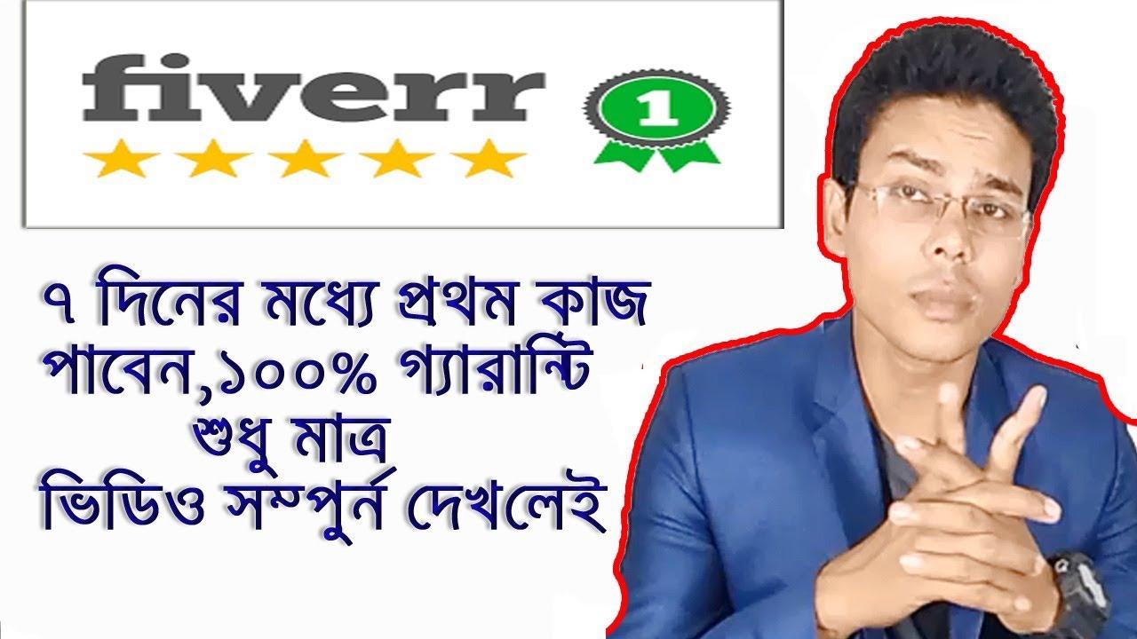 Fiverr Bangla full Tutorial UPDATE | Secret tips in fiverr SEO