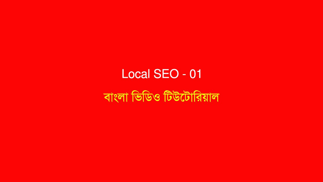 Local SEO Tutorial With Google My Business (GMB) - Part 01 Bangla