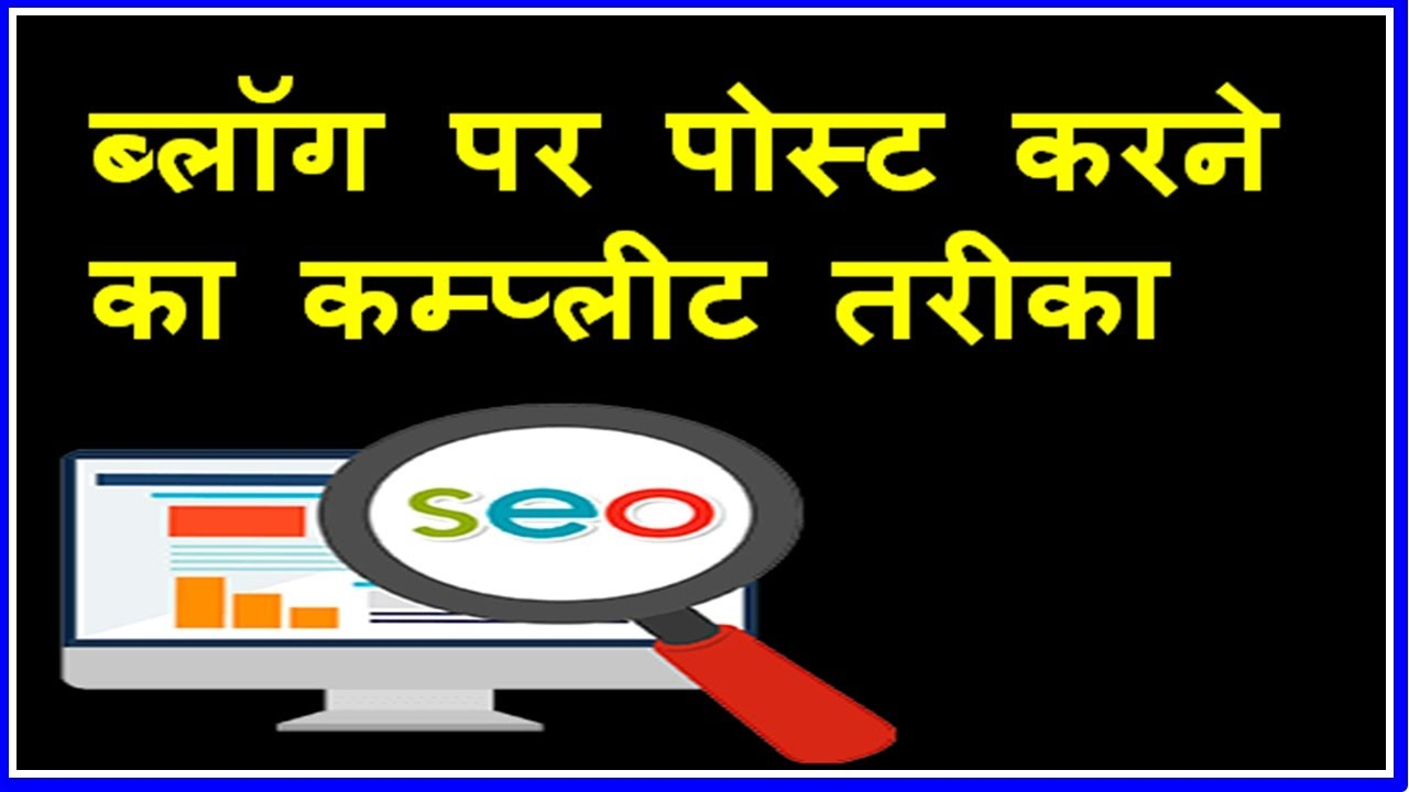 Seo tips for blog posts and search description in Hindi Urdu