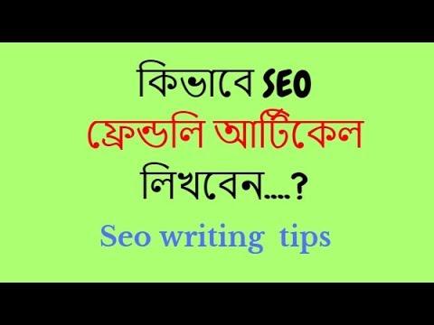 Seo writing | How to write seo friendly article |  Seo content writing tips