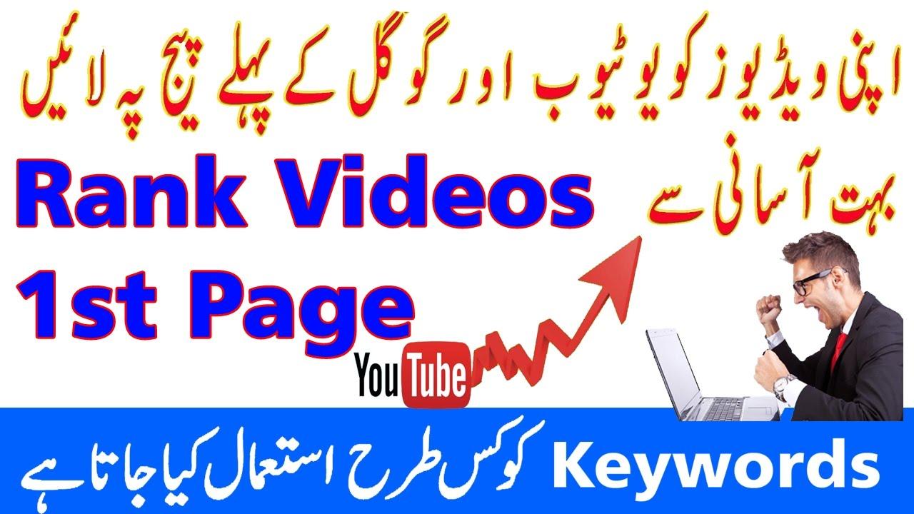 Youtube Keyword Tool - How to Use Keyword - Search Engine Optimization Strategies
