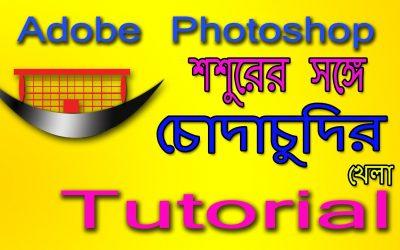 Adobe Photoshop Logo Design Tutorial | Photoshop Chuda Chudi Logo Design Tutorial Part-26 |