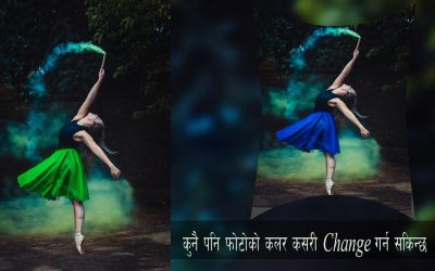 How Select and change the object color in photoshop (photoshop tutorial in Nepali)