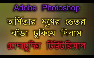 Adobe Photoshop Logo Design Tutorial    Adobe Photoshop Chuda chudi Logo Design Tutorial Part-27   