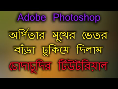 Adobe Photoshop Logo Design Tutorial || Adobe Photoshop Chuda chudi Logo Design Tutorial Part-27 ||