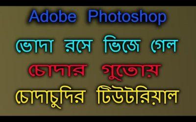 চোদার গুতোয় ভোদা রসে ভিজে গেল | Adobe Photoshop Logo Design Tutorial | Photoshop Tutorial Part-7 |