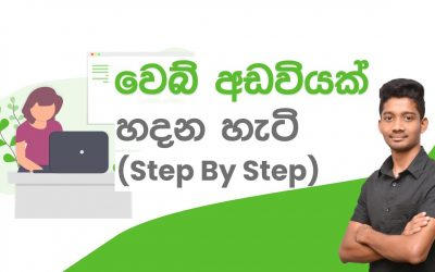 WordPress For Beginners – How to Make a Website in Sinhala – Step by Step Guide (2020)