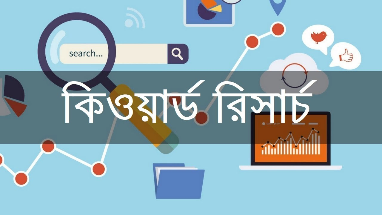 Advanced Keyword Research In Bangla | Niche Research | SEO Bangla Tutorial | BITM