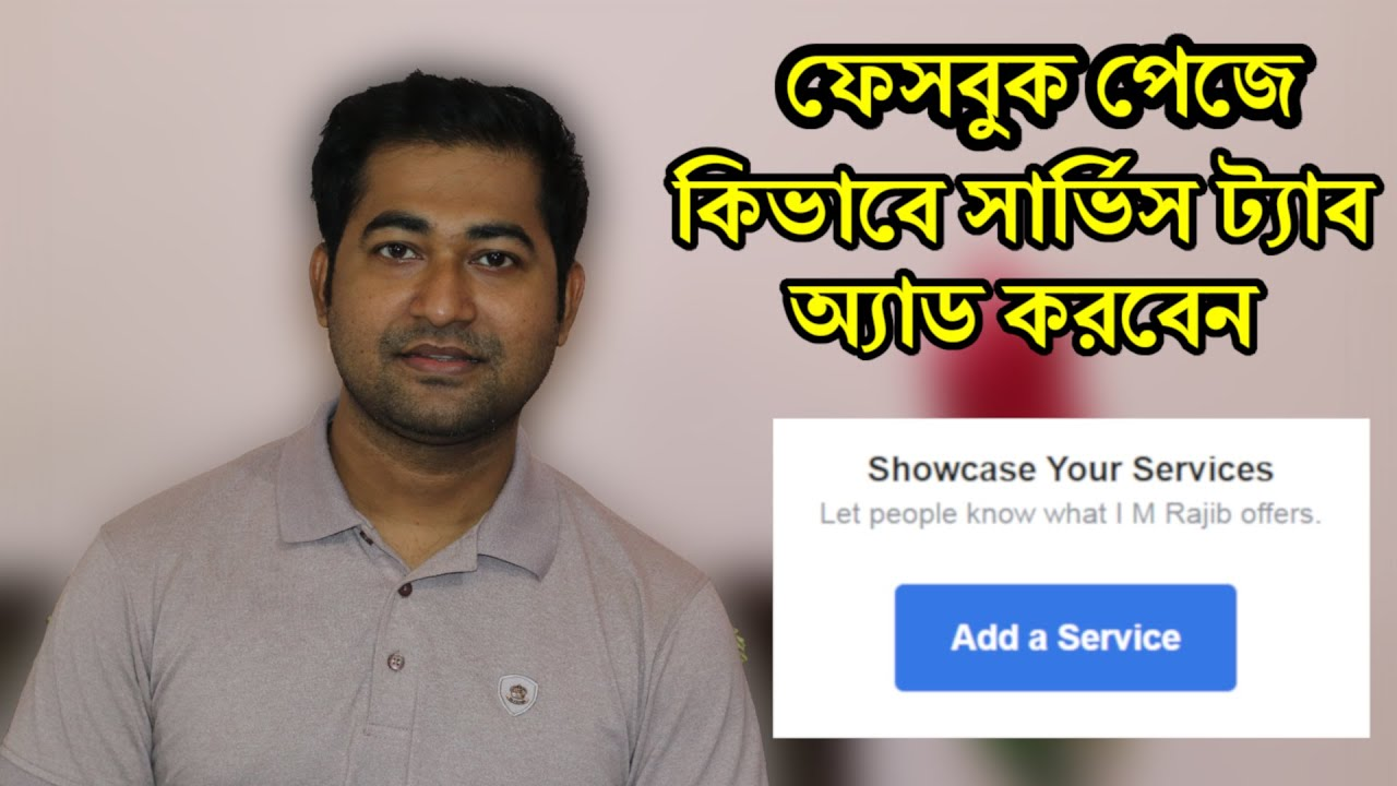 Facebook Marketing Bangla Tips: How to Add a Services Tab on Your Facebook Business Page