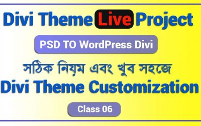 WordPress For Beginners – PSD to WordPress Bangla tutorial | Divi theme customization bangle | Live Project | Class 06