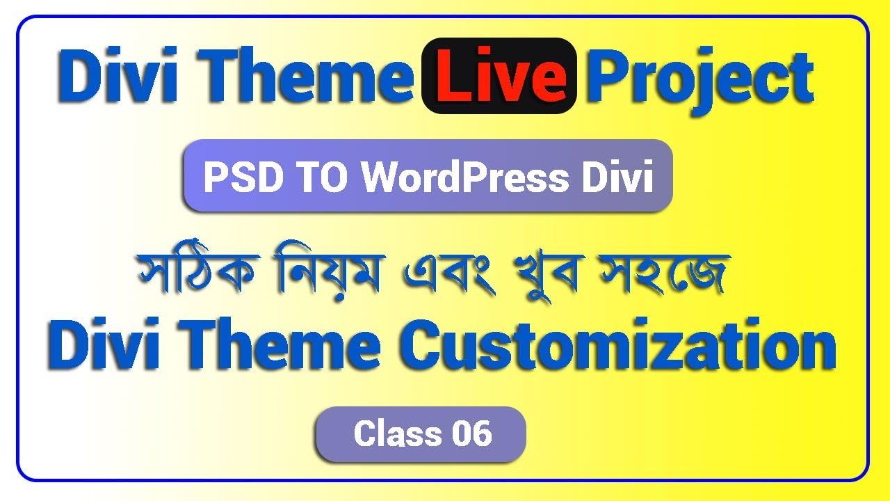 PSD to WordPress Bangla tutorial | Divi theme customization bangle | Live Project | Class 06