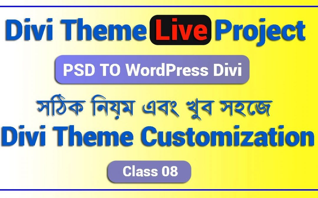 PSD to WordPress Bangla tutorial | Divi theme customization bangle | Live Project | Class 08
