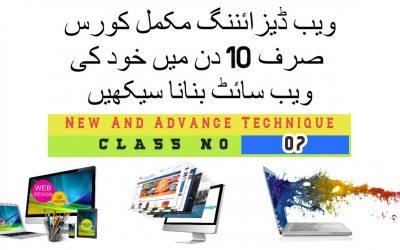 Do It Yourself – Tutorials – How to Make Own Website Design  Tutorial 07 Advance & New Technic  Urdu-Hindi