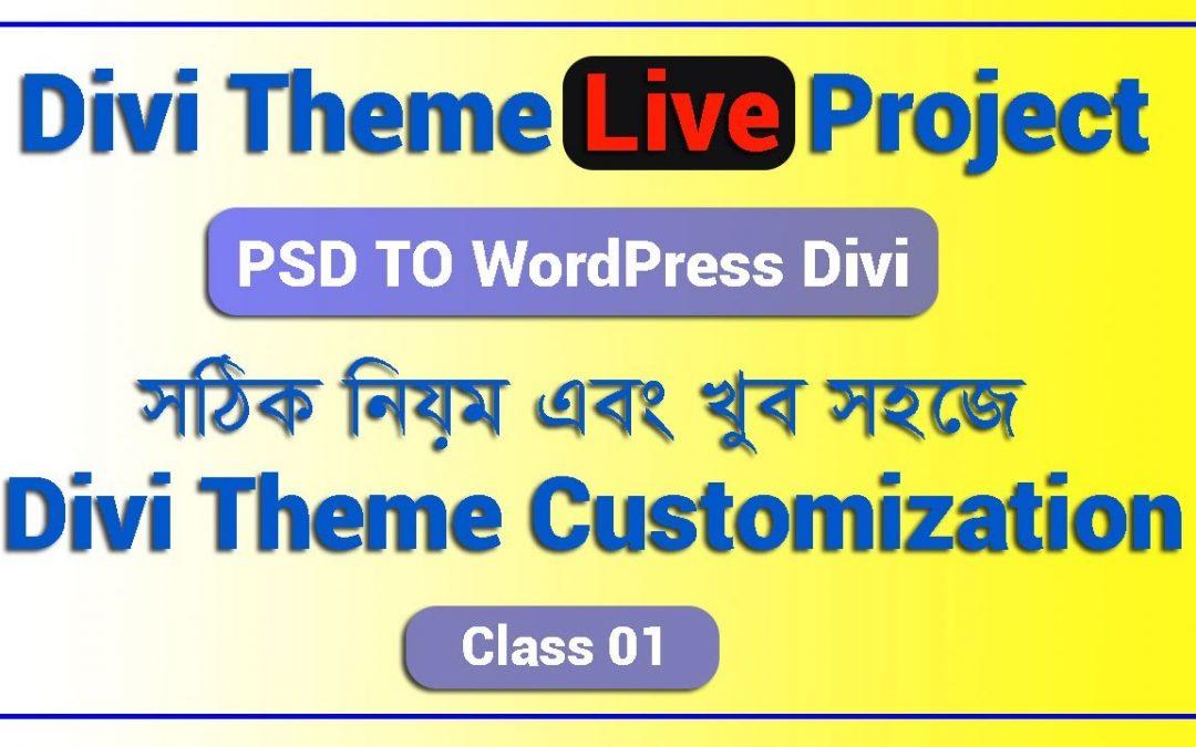 PSD to WordPress Bangla tutorial | Divi theme customization bangle | Live Project | Class 01