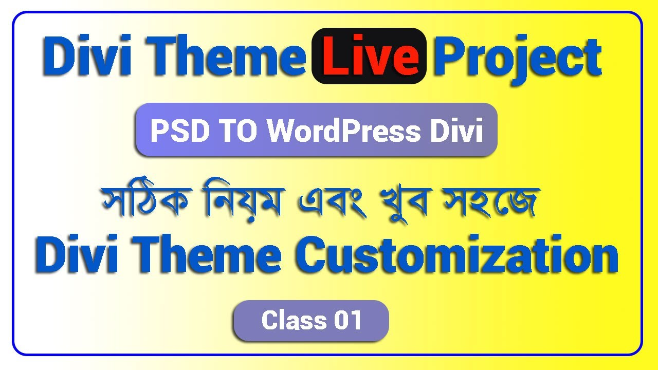 PSD to WordPress Bangla tutorial | Divi theme customization bangle | Live Project | Class 01